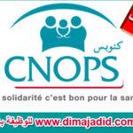 CNOPS Concours de Recrutement Emploi