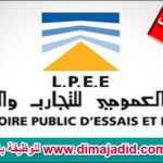 المختبر العمومي للتجارب والدراسات Laboratoire Public d'Essais et d'Etudes - LPEE مباراة توظيف Concours recrutement