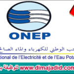 المكتب الوطني للكهرباء والماء الصالح للشرب - قطاع الماء ONEE - Branche Eau – ONEP Concours de recrutement مباراة توظيف