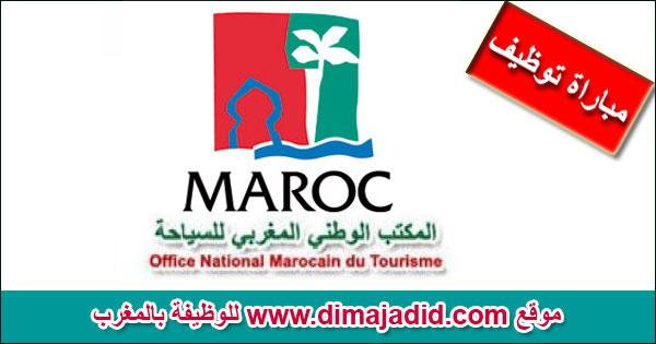 Office National Marocain du Tourisme - ONMT المكتب الوطني المغربي للسياحة مباراة توظيف Concours de recrutement