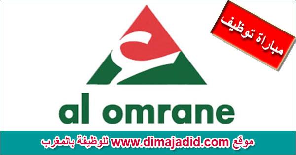Al omrane Concours recrutement Maroc Emploi العمران مباراة توظيف