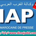 وكالة المغرب العربي للأنباء Agence Maghreb Arabe Presse - MAP Concours recrutement مباراة توظيف