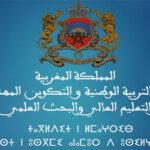 وزارة التربية الوطنية والتكوين المهني Ministère de l'Education Nationale de la Formation professionnelle