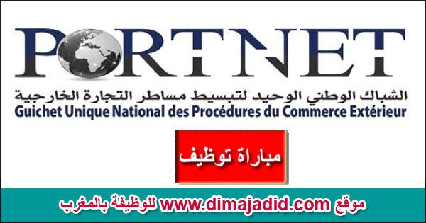 Société PORTNET S.A بورتنيت ش.م فرع الوكالة الوطنية للموانئ مباراة توظيف Concours de recrutement Offres d'emploi