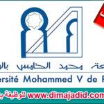 جامعة محمد الخامس الرباط Université Mohammed V de Rabat مباراة توظيف concours de recrutement