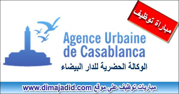 الوكالة الحضرية للدار البيضاء Agence Urbaine de Casablanca concours de recrutement مباراة توظيف