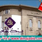 Bank Al Maghrib بنك المغرب Concours de recrutement مباراة توظيف Offres d'emploi