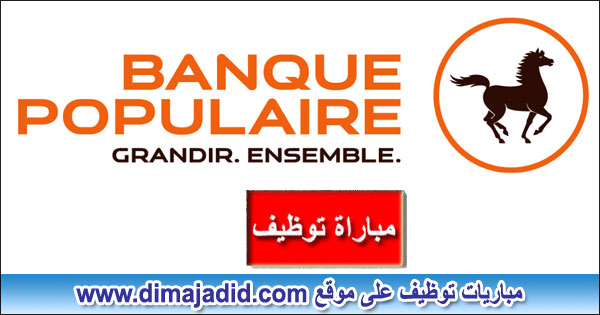 Banque Populaire البنك الشعبي Concours de recrutement مباراة توظيف Offres d'emploi