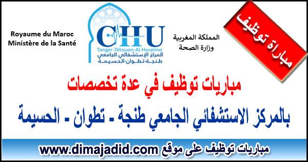CHU Tanger Tétouan Al-Hoceima المركز الاستشفائي الجامعي طنجة – تطوان – الحسيمة Centre Hospitalier Universitaire CHU Tanger Tétouan Al-Hoceima مباراة توظيف Concours de recrutement