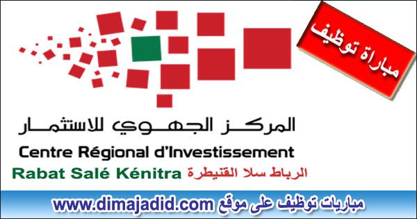 Centre Régional d'Investissement CRI Rabat Salé Kénitra المركز الجهوي للاستثمار لجهة الرباط سلا القنيطرة: مباراة توظيف Concours de recrutement