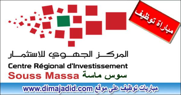 Centre Régional d'Investissement CRI Souss Massa المركز الجهوي للاستثمار لجهة سوس ماسة Concours de recrutement offres d'emploi مباراة توظيف