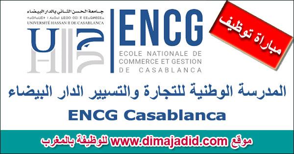 ENCG de Casablanca Ecole Nationale de Commerce et de Gestion Casablanca المدرسة الوطنية للتجارة والتسيير بالدار البيضاء Concours recrutement emploi مباراة توظيف