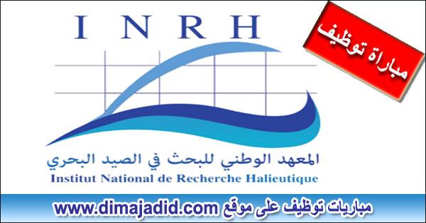 INRH المعهد الوطني للبحث في الصيد البحري Institut National de Recherche Halieutique Concours de recrutement مبارة توظيف