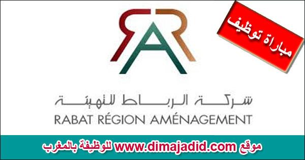 Rabat Région Aménagements شركة الرباط الجهة للتهيئة Concours de recrutement offres emploi مباراة توظيف
