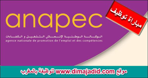 ANAPEC recrute Agence Nationale de Promotion de l'Emploi et des Compétences الوكالة الوطنية لإنعاش التشغيل والكفاءات أنابيك