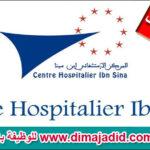 CHU IBN SINA المركز الإستشفائي الجامعي ابن سينا Centre Hospitalier Universitaire IBN SINA Rabat Concours de recrutement مباراة توظيف
