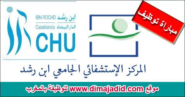 المركز الاستشفائي الجامعي ابن رشد  CHU Ibn Rochd Centre hospitalier universitaire Ibn Rochd Casablanca Concours de recrutement مباراة توظيف