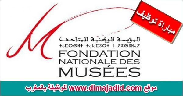 Fondation Nationale des Musées NM المؤسسة الوطنية للمتاحف مباراة توظيف Concours de recrutement
