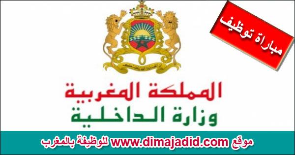 وزارة الداخلية Ministère de l'Intérieure مباراة توظيف Concours de recrutement
