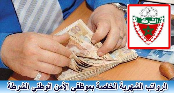 Salaires des fonctionnaires de police au Maroc - la Sûreté Nationale Maroc
