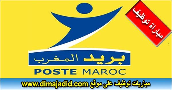 Barid Al-Maghrib بريد المغرب Poste Maroc Concours recrutement مباراة توظيف Emploi