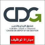 CDG Caisse de Dépôt et de Gestion صندوق الإيداع والتدبير مباراة توظيف Concours emploi
