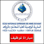 ENSMR Enim Rabat المدرسة الوطنية العليا للمعادن بالرباط Ecole Nationale Supérieure des Mines de Rabat مباراة توظيف Concours recrutement