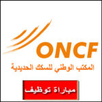 ONCF المكتب الوطني للسكك الحديدية Office National des Chemins de Fer مباراة توظيف emploi Concours recrutement