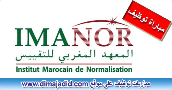 IMANOR Institut Marocain de Normalisation المعهد المغربي للتقييس مباراة توظيف Concours de recrutement emploi