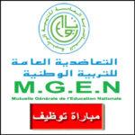 MGEN Maroc التعاضدية العامة للتربية الوطنية Mutuelle Générale de l'Education Nationale Concours recrutement مباراة توظيف