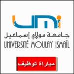جامعة مولاي إسماعيل مكناس Université Moulay Ismaïl Meknès Concours recrutement مباراة توظيف Emploi