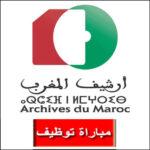 مؤسسة أرشيف المغرب Archives du Maroc Concours de recrutement مباراة توظيف