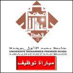 جامعة محمد الأول وجدة Université Mohammed Premier مباراة توظيف Concours de recrutement